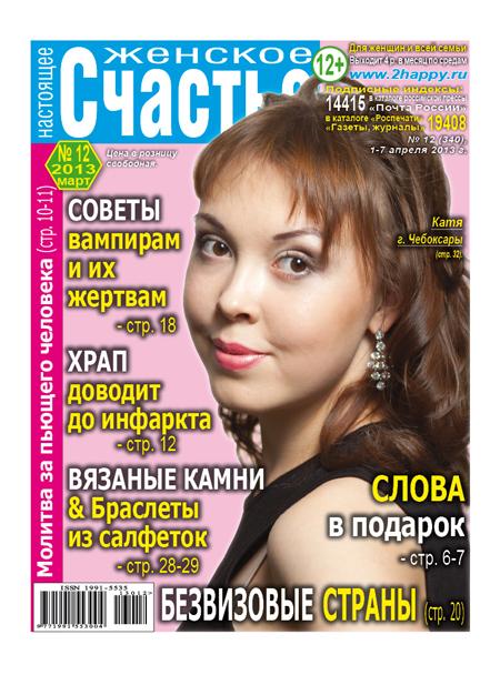 Настоящее женское счастье журнал онлайн